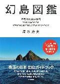 幻島図鑑 不思議な島の物語