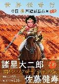 世界伝奇行 中国・西遊妖猿伝編 限定版