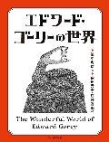 エドワード・ゴーリーの世界