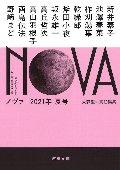 NOVA 2021年夏号