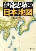 伊能忠敬の日本地図