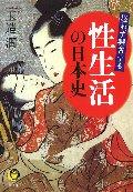 思わず興奮する性生活の日本史