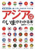 アジア29か国のいまがわかる本