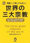常識として知っておきたい 世界の三大宗教