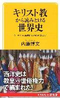 キリスト教から読みとける世界史