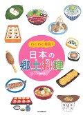 わくわく発見!日本の郷土料理