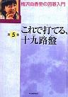 梅沢由香里の囲碁入門 第5巻 これで打てる、19路盤