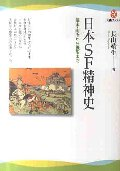日本SF精神史