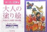 大人の塗り絵POSTCARD BOOK 秋の花の妖精編