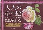 大人の塗り絵POSTCARD BOOK色鉛筆BOX 美しい季節の花編