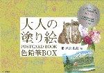 大人の塗り絵 POSTCARD BOOK 色鉛筆BOX 花・風景・動物編 新装版
