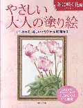 やさしい大人の塗り絵 塗りやすい絵で、はじめての人にも最適 冬に咲く花編
