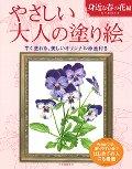 やさしい大人の塗り絵 身近な春の花編
