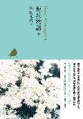 日本文学全集 05