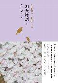 日本文学全集 06