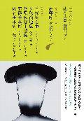 日本文学全集 10