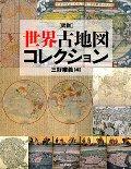 図説 世界古地図コレクション 新装版