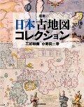 図説 日本古地図コレクション 新装版