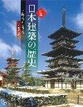 図説 日本建築の歴史 寺院・神社と住宅 新装版