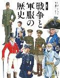 図説 戦争と軍服の歴史