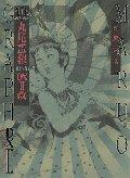 40周年記念 丸尾畫報DX2改 丸尾末廣