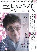 宇野千代 華麗なる作家の人生 生誕120年記念総特集