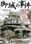 御城の事件 西日本篇