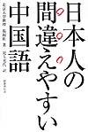 日本人の間違えやすい中国語