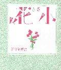 小さき花々