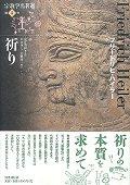 宗教学名著選 第4巻