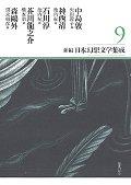 新編・日本幻想文学集成 9