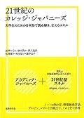21世紀のカレッジ・ジャパニーズ 大学生のための日本語で読み解き、伝えるスキル