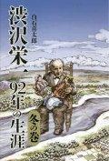 渋沢栄一92年の生涯 冬の巻