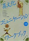 異文化コミュニケーション・ワークブック