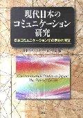 現代日本のコミュニケーション研究 日本コミュニケーション学の足跡と展望 日本コミュニケーション学会40周年記念