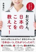 はじめての日本国史 お父さん、日本のことを教えて!