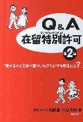 Q&A在留特別許可 第2版