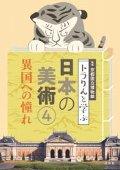 トラりんと学ぶ日本の美術 4 異国への憧れ