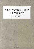 アリストテレス哲学における人間理解の研究