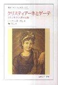 クリスティアーネとゲーテ 詩人と生きた女性の記録