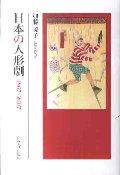 日本の人形劇