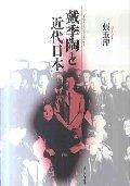 戴季陶と近代日本