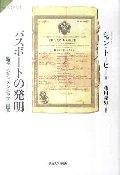 パスポートの発明 監視・シティズンシップ・国家
