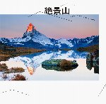 絶景山 WORLD'S BEAUTIFUL MOUNTAINS