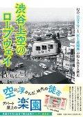 渋谷上空のロープウェイ
