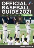 オフィシャル・ベースボール・ガイド 2021 プロ野球公式記録集