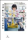 ブックデザイナー・名久井直子が行く印刷・紙もの、工場見学記