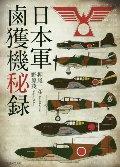 日本軍鹵獲機秘録 新装版