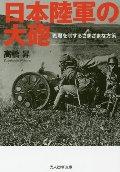 日本陸軍の大砲