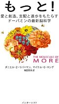 もっと! 愛と創造、支配と進歩をもたらすドーパミンの最新脳科学